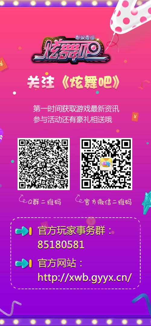 欢乐大作战 《炫舞吧》儿童节活动萌动来袭资讯生活